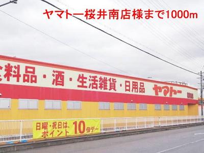 ヤマトー桜井南店様まで1000m