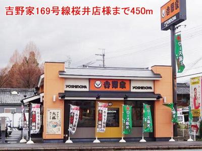 吉野家169号線桜井店様まで450m