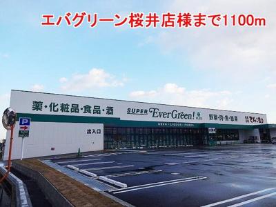 エバグリーン桜井店様まで1100m