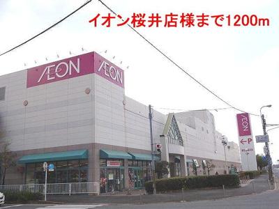 イオン桜井店様まで1200m