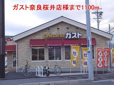 ガスト奈良桜井店様まで1100m