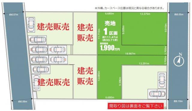【土地図】松戸市八ヶ崎緑町 全3区画