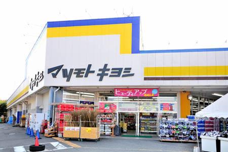 マツモトキヨシ二ツ木店