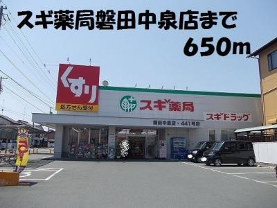 スギ薬局磐田中泉店まで650m
