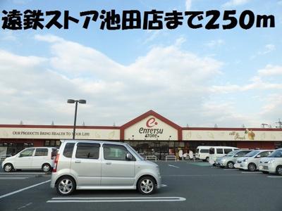 遠鉄ストア池田店まで250m