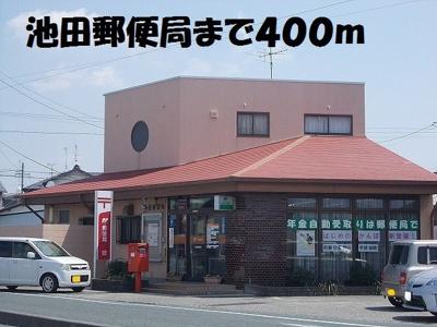 池田郵便局まで400m