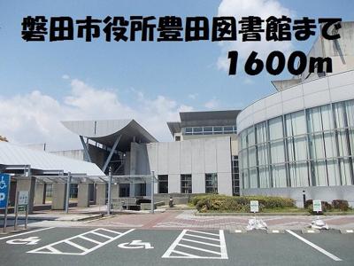 磐田市役所豊田図書館まで1600m