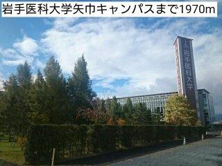 岩手医科大学矢巾キャンパスまで1970m