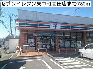 セブンイレブン矢巾町高田店まで780m