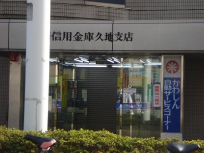 川崎信用金庫久地支店まで581m