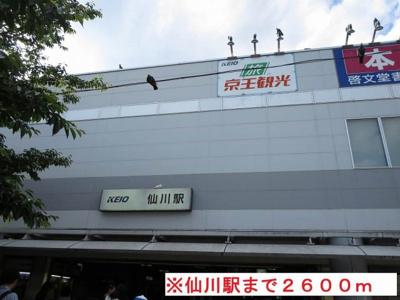 仙川駅まで2600m
