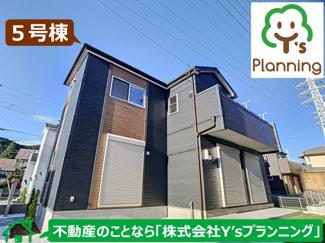 【外観】三島市徳倉3丁目 新築戸建 全6棟 (5号棟)