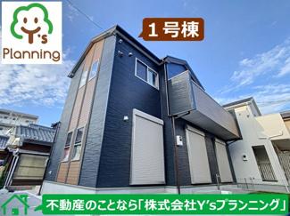 【外観】三島市南二日町 新築戸建 全2棟 (1号棟)