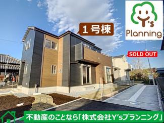 【外観】三島市中 新築戸建 全2棟 (1号棟)