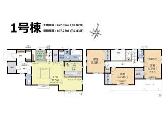 三島市中 新築戸建 全2棟 (1号棟)