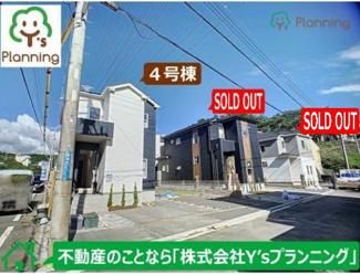 【外観】三島市徳倉3丁目 新築戸建 全6棟 (4号棟)