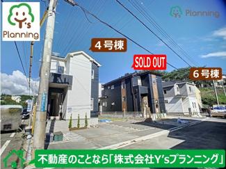 【外観】三島市徳倉3丁目 新築戸建 全6棟 (6号棟)