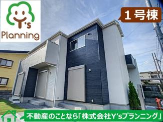 【外観】三島市大場 新築戸建 全1棟 (1号棟)