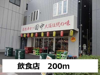 飲食店まで200m
