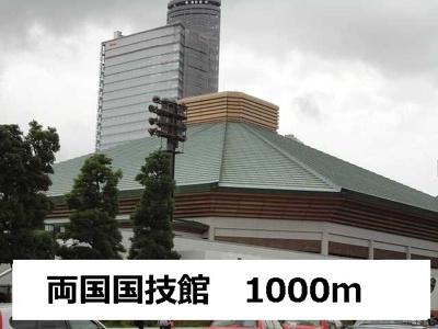 両国国技館まで1000m