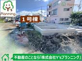 三島市幸原町第1 新築戸建 全5棟 (1号棟)の画像