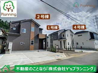 【外観】三島市徳倉3丁目 新築戸建 全6棟 (2号棟)
