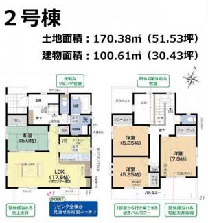 三島市徳倉3丁目 新築戸建 全6棟 (2号棟)