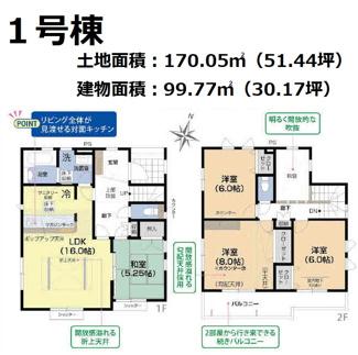 【外観】三島市徳倉3丁目 新築戸建 全6棟 (1号棟)