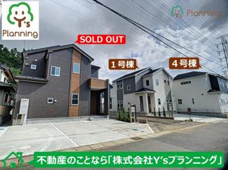 三島市徳倉3丁目 新築戸建 全6棟 (1号棟)