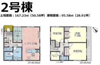 三島市徳倉第4 新築戸建 全5棟 (2号棟)