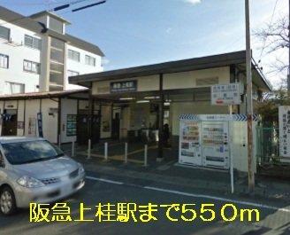 阪急電鉄上桂駅まで550m