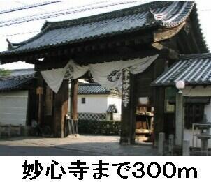 妙心寺まで300m