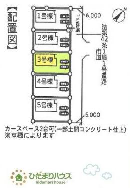 【区画図】神栖市深芝南20-2期 新築戸建 3号棟