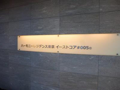【その他】ハーモニーレジデンス東京イーストコア♯005