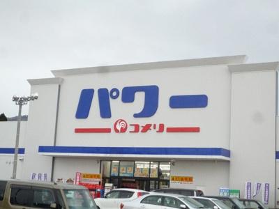 パワーコメリ上越高田インター店まで1710m