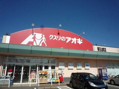 クスリのアオキ春日山町店まで700m