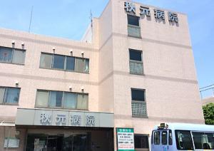 医療法人社団梨香会秋元病院
