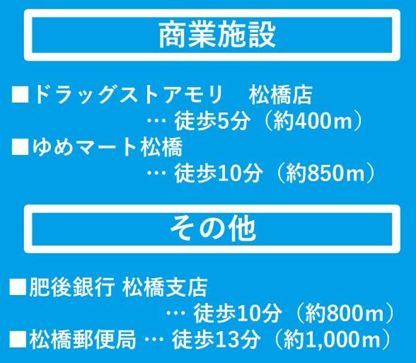 【その他】【FIT・リビング階段】宇城市松橋町松橋2期-1号棟