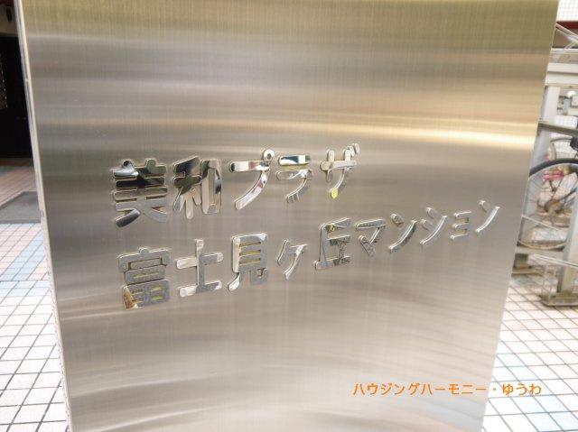 【その他共用部分】美和プラザ富士見ヶ丘