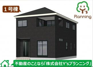 清水町徳倉第18 新築戸建 全2棟 (1号棟)