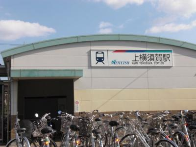 名鉄西尾線「上横須賀駅」徒歩6分