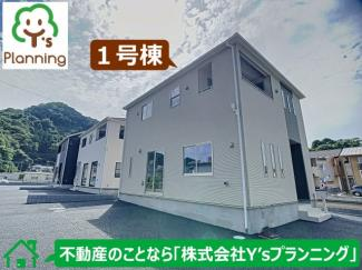 【外観】清水町徳倉第16 新築戸建 全3棟 (1号棟)