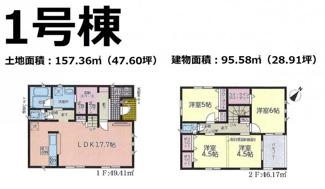清水町徳倉第16 新築戸建 全3棟 (1号棟)