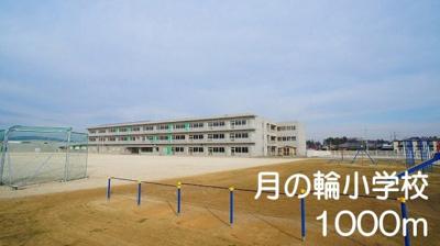 月の輪小学校まで1000m