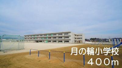 月の輪小学校まで400m