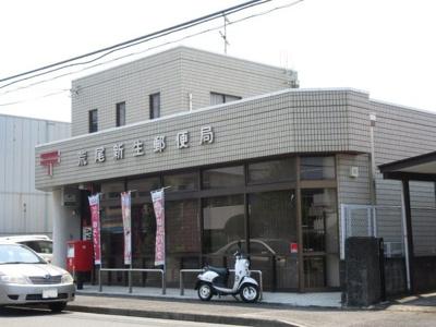 荒尾新生郵便局まで1400m