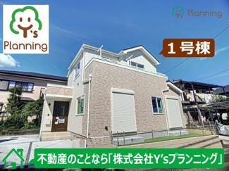 【外観】長泉町南一色2期 新築戸建 全1棟 (1号棟)