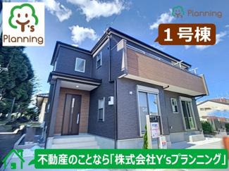 【外観】裾野市佐野 新築戸建 全1棟 (1号棟)