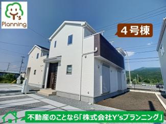 【外観】御殿場市竈20-1期 新築戸建 全5棟 (4号棟)