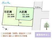 秦野市幸町 売地 全2区画 B区画の画像